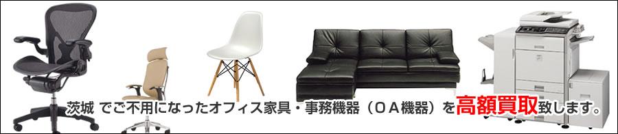 茨城県でご不用になったオフィス家具・事務機器を高額買取致します