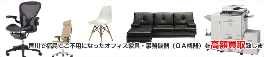 香川県でご不用になったオフィス家具・事務機器を高額買取致します