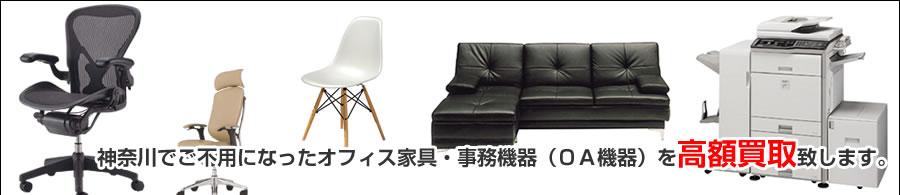 神奈川県でご不用になったオフィス家具・事務機器を高額買取致します