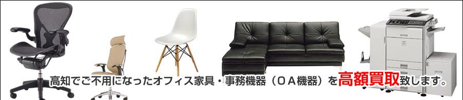 高知県でご不用になったオフィス家具・事務機器を高額買取致します