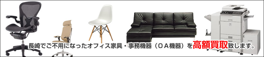 長崎県でご不用になったオフィス家具・事務機器を高額買取致します