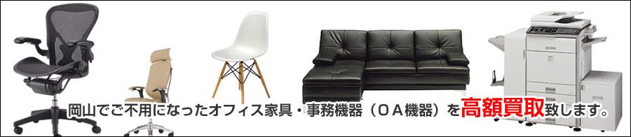 岡山県でご不用になったオフィス家具・事務機器を高額買取致します