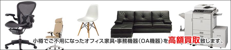 小樽でご不用になったオフィス家具・事務機器を高額買取致します