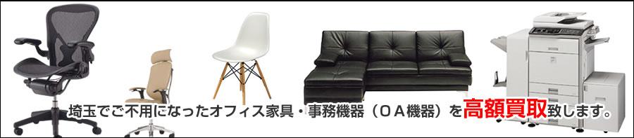 埼玉県でご不用になったオフィス家具・事務機器を高額買取致します