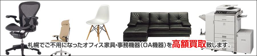 札幌でご不用になったオフィス家具・事務機器を高額買取致します