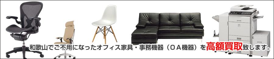和歌山県でご不用になったオフィス家具・事務機器を高額買取致します